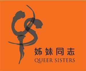 queer sister